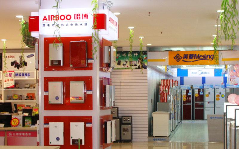 即热式乐虎国际官网登录商场